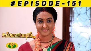 Subramaniyapuram Episode 151 | 21st May 2019 | Jaya TV