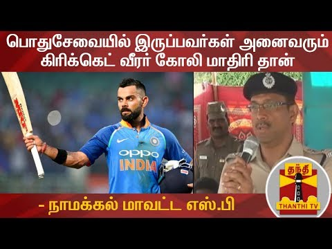#SocialService #ViratKohli  பொதுசேவையில் இருப்பவர்கள் அனைவரும் கிரிக்கெட் வீரர் கோலி மாதிரி தான் - அருளரசு, நாமக்கல் மாவட்ட எஸ்.பி   Thanthi TV  Uploaded on 25/08/2019 :   Thanthi TV is a News Channel in Tamil Language, based in Chennai, catering to Tamil community spread around the world.  We are available on all DTH platforms in Indian Region. Our official web site is http://www.thanthitv.com/ and available as mobile applications in Play store and i Store.   The brand Thanthi has a rich tradition in Tamil community. Dina Thanthi is a reputed daily Tamil newspaper in Tamil society. Founded by S. P. Adithanar, a lawyer trained in Britain and practiced in Singapore, with its first edition from Madurai in 1942.  So catch all the live action @ Thanthi TV and write your views to feedback@dttv.in.  Catch us LIVE @ http://www.thanthitv.com/ Follow us on - Facebook @ https://www.facebook.com/ThanthiTV Follow us on - Twitter @ https://twitter.com/thanthitv