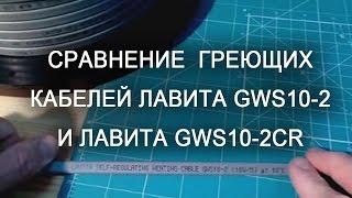 Саморегулирующийся греющий кабель для водопровода Lavita GWS(SRL)10-2(В этом видео обозревается саморегулирующийся греющий кабель для водопровода Lavita GWS(SRL)10-2 Номинальная мощно..., 2014-12-14T17:05:17.000Z)