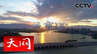 《天网》 城市110(二)·银川 | CCTV社会与法