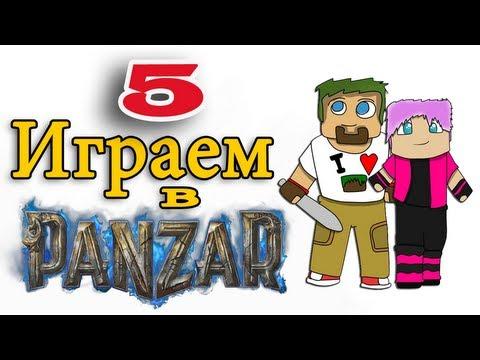 видео: ч.05 Играем в panzar с кошкой - Теперь мы с хиллером :d