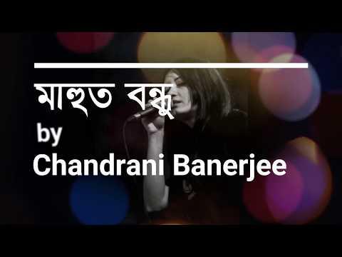 MAHUT BONDHU By Chandrani Banerjee . With Lyrics.