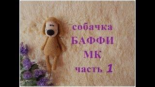 ♥♥ СОБАЧКА - БАФФИ ♥ МК ♥ часть 1 ♥♥