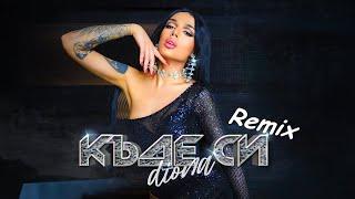 диона x Галин x Радко Петков feat. DJ ENJOY - Къде си Official Remix