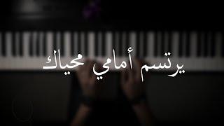 موسيقى بيانو - يرتسم أمامي محياك - أهواك أهواك - عزف علي الدوخي