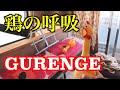 鬼滅の刃OP「紅蓮華」THE FIRST TAKE BY チキン - / Demon Slayer Kimetsu no Yaiba OP - Gurenge by Chicken