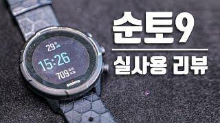 순토9 실사용 리뷰 정말 최고의 스마트 스포츠 시계인가…