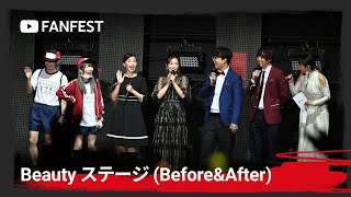 Beauty ステージ (Before&After) at YouTube FanFest Japan 2019