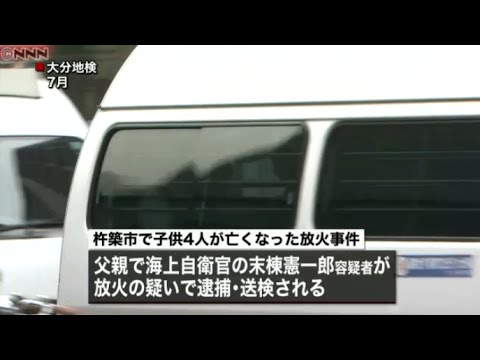 放火で子ども4人死亡 自衛官の父親起訴へ