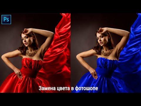Замена  Цвета  в Фотошопе Меняем цвет фотошопе Урок 19
