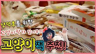 【달나무 책추천】고양이 오타쿠 필독서! 만화, 소설, …