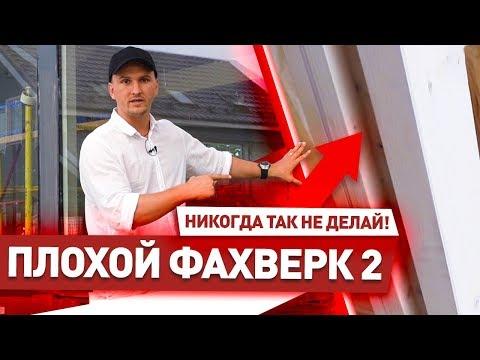 🔴 ПЛОХОЙ ФАХВЕРК - 2. Красивые Дома низкого качества. 🔴  inteq haus / domax fahverk