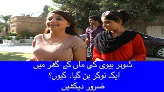 Husband became a servant in wife's mother's home  why? must watch