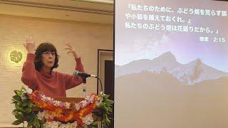 神の御顔を求める・松澤富貴子牧師・ワードオブライフ横浜