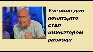 """Узелков намекнул, кто стал инициатором развода!""""Каждый имеет право ошибаться"""""""