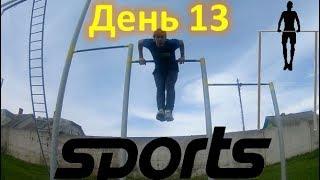 Спорт | #81 Выходы силы 30 дней подряд, день 13!