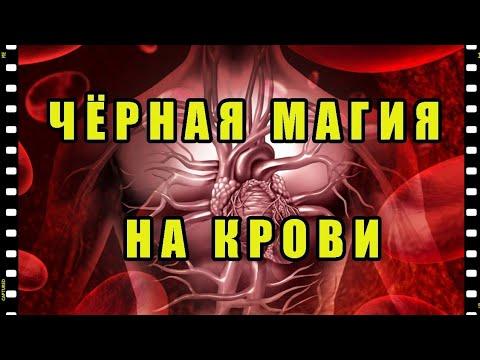 Черная Магия на Крови