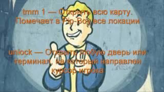 Чит коды для Fallout 4