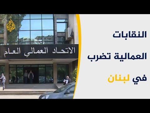 إضراب جزئي بلبنان استجابة لنقابات عمالية للمطالبة بتشكيل الحكومة  - 18:54-2019 / 1 / 4