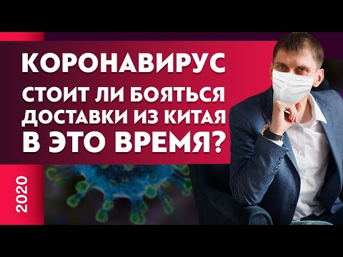 Коронавирус из Китая. Доставка из Китая в это время и чего стоит бояться?   Александр Федяев
