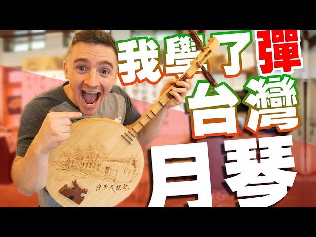 我去屏東一日來學彈月琴 // 屏東恆春必要吃的美食 Taiwan Moon Guitar (4K) - [小貝逛台灣 #236]