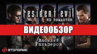 Обзор игры Resident Evil HD Remaster