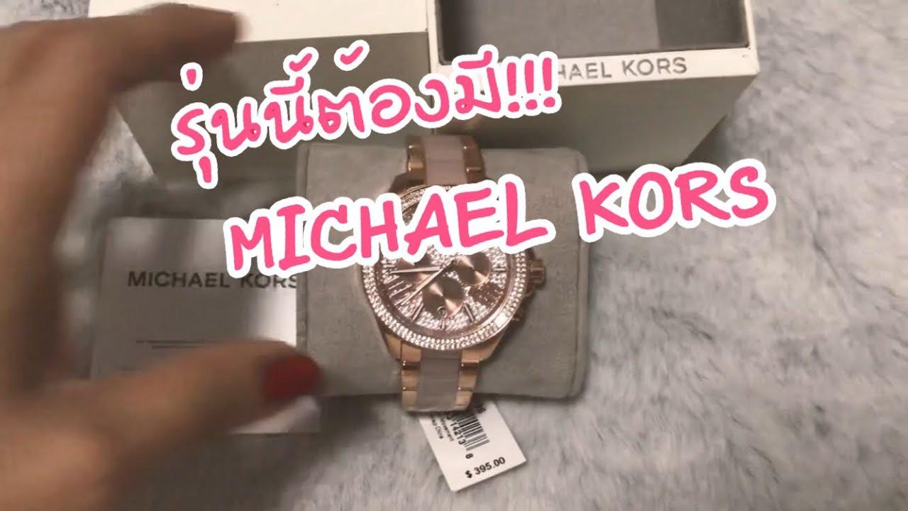 รีวิวนาฬิกา MICHAEL KOR รหัส #MK6096#สวยมาก