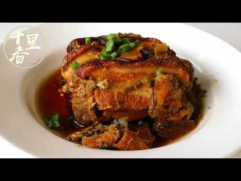 梅菜扣肉 Belly Pork Braised With Preserved Vegetable