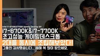 i7-8700K&i7-7700K 초고성능 게이밍 데스크톱 2대를 동시에 조립해보았다! 커피레이크 CPU는 어떻게 장착해요?(Intel Gaming Desktop DIY)