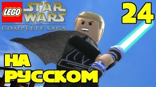 Игра ЛЕГО Звездные войны The Complete Saga Прохождение - 24 серия / LEGO Star Wars