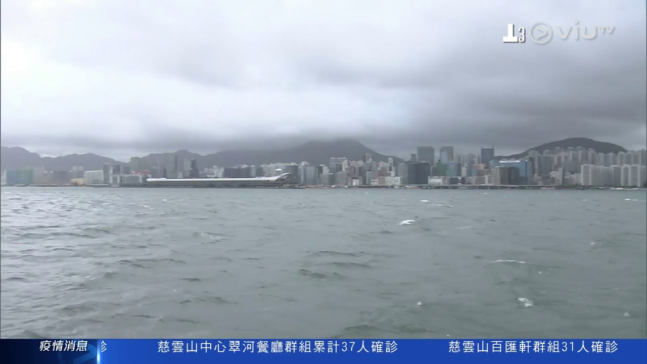 ViuTV《午間新聞》熱帶低氣壓森拉克(2020年8月1號)