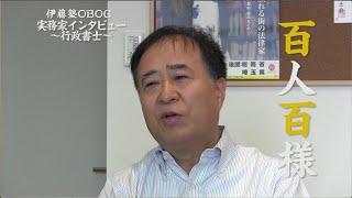 伊藤塾】実務家インタビュー~行政書士~木村俊之氏 thumbnail