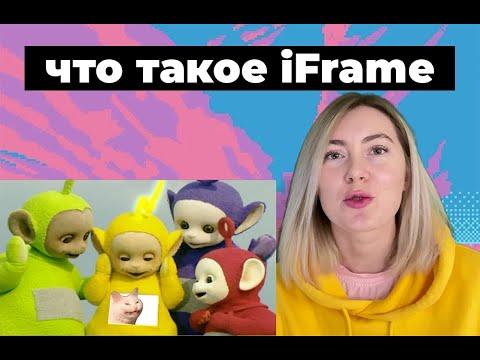 Что такое IFrame