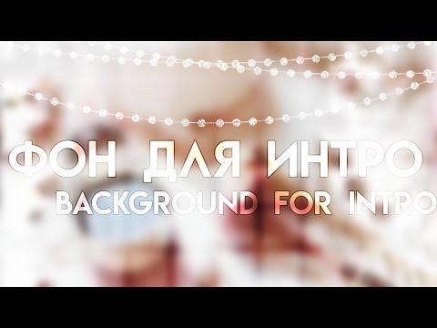 ❁︎☕Фон для интро[]ЧЕКНИ ОПИС[]Background for intro☕❁︎