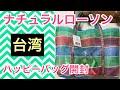 ナチュラルローソン 台湾ハッピーバッグを開封!【福袋】