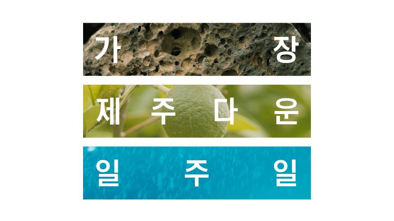 [제주 여행] 5일의 틈, 제주