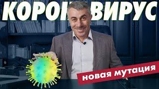 Новая мутация коронавируса. Антиистерическое видео | Доктор Комаровский