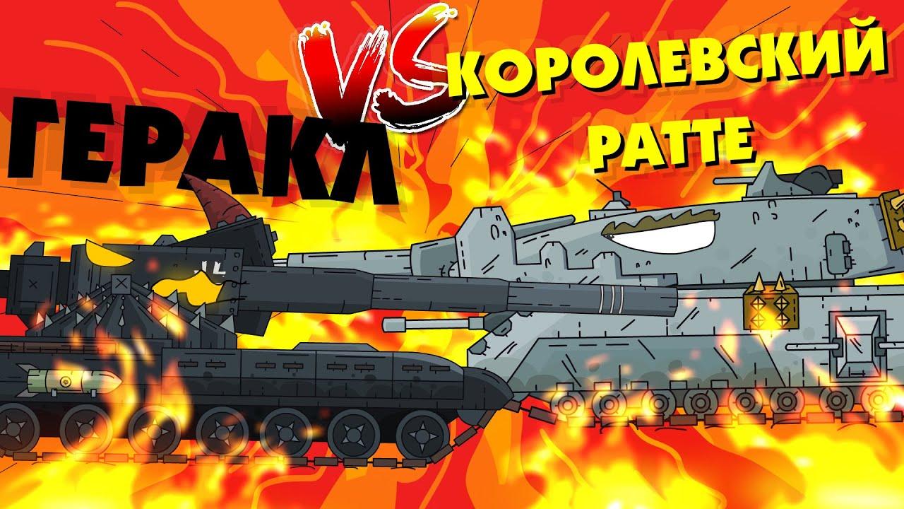 Королевский Ратте против Темного Геракла - Гладиаторские бои - Мультики про танки