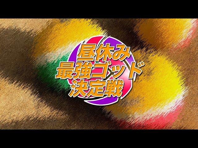Knockout City 大会 昼休み最強ゴッド決定戦 !bracket