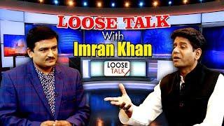 Loose talk with Imran Khan | Loose Talk | Opinion Post