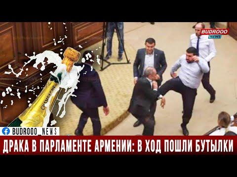 Очередная драка в парламенте Армении: в ход пошли бутылки