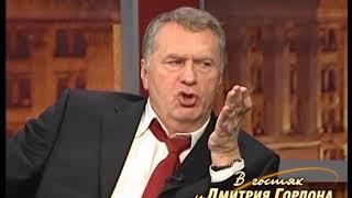 Жириновский о том, почему ЛДПР никогда не голосовала против Ельцина