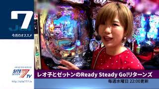 【サイトセブンTV】7月のオススメ番組