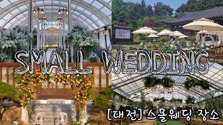 대전 웨딩홀 | 스몰웨딩 | 야외결혼식 | 실내결혼식 …