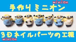 ミニオン☆手作り3Dネイルの作り方/nailstepsリップ