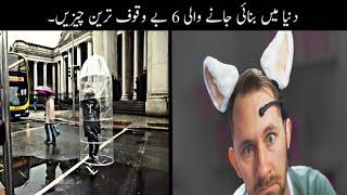 6 Most Stupid Inventions | دنیا میں بنائی جانے والی بےوقوف ترین چیزیں | Haider Tv