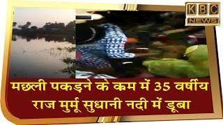 मछली पकड़ने के क्रम में 35 वर्षीय राज मुर्मू सुधानी नदी में डूबा