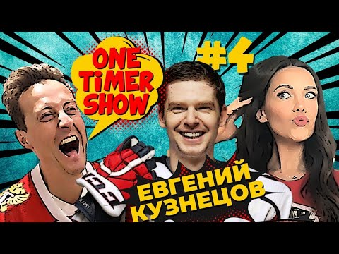 One Timer Show #4. ЕВГЕНИЙ КУЗНЕЦОВ