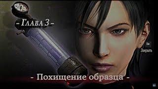 Проходження гри Resident Evil 4 : Різні шляхи (Ада Вонг)  Викрадення зразка  №3