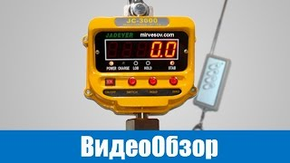 Крановые весы Jadever JC(, 2014-11-18T10:21:54.000Z)